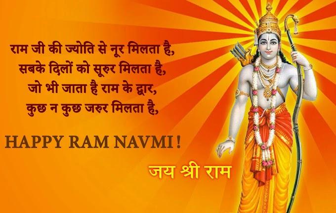 Happy Ram Navami Images Download