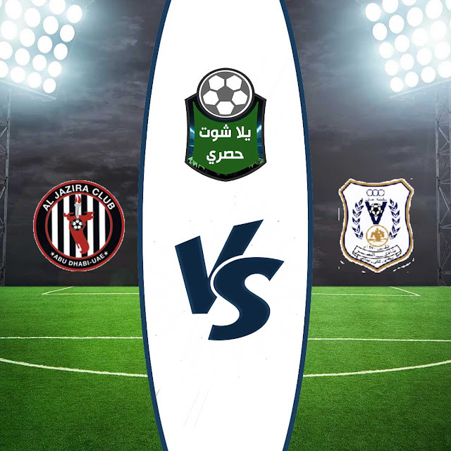 مشاهدة مباراة الجزيرة والنصر العماني بث مباشر اليوم الإثنين 23/09/2019 البطولة العربية للأندية