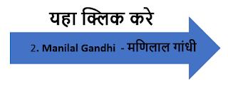 Manilal Mohandas Gandhi