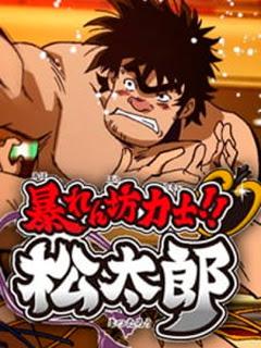 Assistir Abarenbou Rikishi!! Matsutarou Online