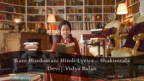 Rani-Hindustani-Hindi-Lyrics-Shakuntala-Devi