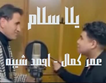 كلمات اغنيه يلا سلام احمد شيبه عمر كمال