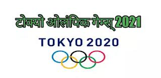 टोक्यो ओलंपिक गेम्स् 2021