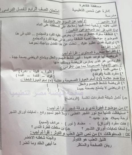 """تجميع امتحانات   للصف الرابع الإبتدائى """"الفعلى """" لغة عربية  إدارات ترم أول لتدريب عليها 80807997_2629819000583431_7879785917387374592_n"""