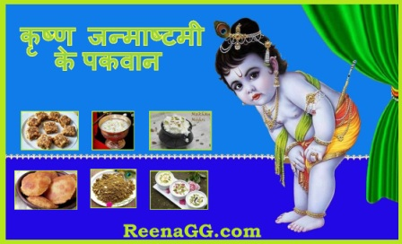 Janmashtami Hindi Recipe
