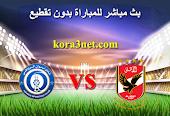 تفاصيل مباراة الاهلى واسوان اليوم 29-7-2021 الدورى المصرى