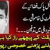 The untold story of PAF martyr Lieutenant Murtaza Malik buried in Delhi, India