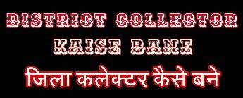 District collector kaise bane