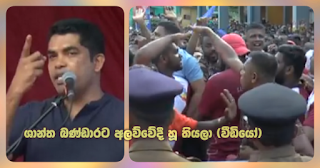 Shantha Bandara hooted at Alawwa (video)