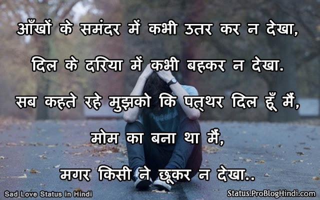 dard bhara love status
