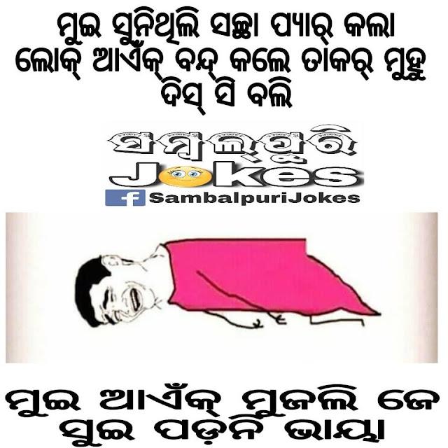 Sambalpuri Jokes Pic