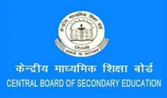 CBSE Class 10th Result 2020 : Check YOur Results @ Cbse. Nic. In