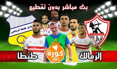 مشاهدة مباراة الزمالك وطنطا بث مباشر 28-7-2020 الدوري المصري