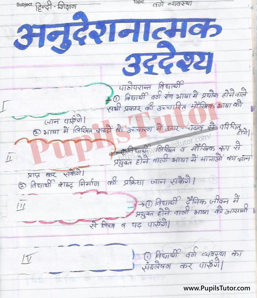 Varn Aur Varn Mala Ke Prakar Lesson Plan in Hindi for B.Ed First Year - Second Year - DE.LE.D - DED - M.Ed - NIOS - BTC - BSTC - CBSE - NCERT Download PDF for FREE