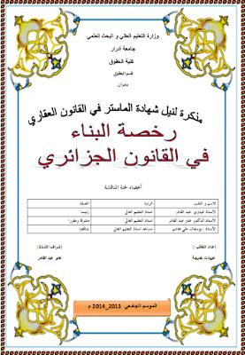 مذكرة ماستر: رخصة البناء في القانون الجزائري PDF