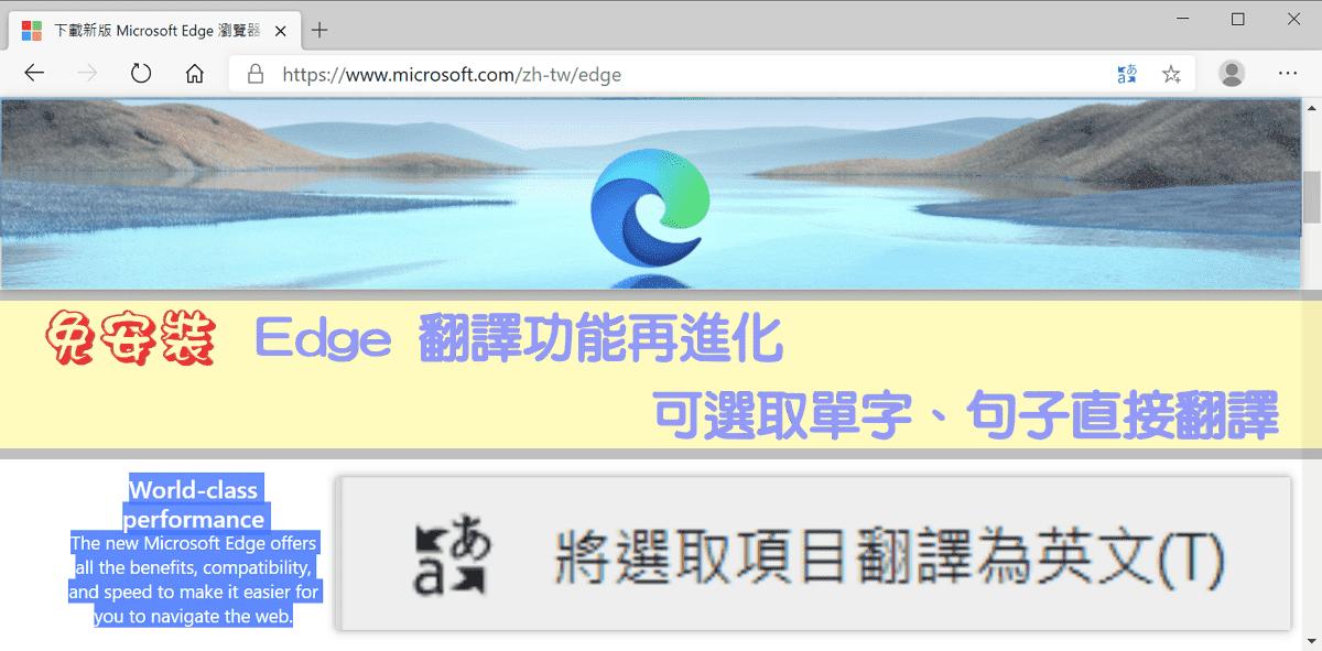 Edge 升級翻譯功能
