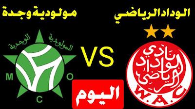 .@ مباراة الوداد الرياضي ومولودية وجدة مباشر 16-4-2021 والقنوات الناقلة ضمن الدوري المغربي
