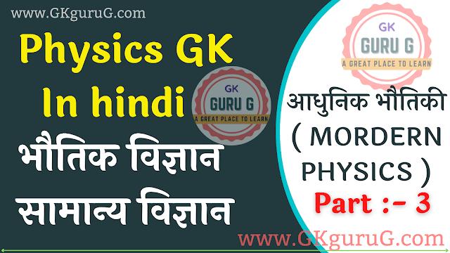 आधुनिक भौतिकी ( MODERN PHYSICS ) Part 3 | भौतिक विज्ञान महत्वपूर्ण प्रश्न एवं उत्तर