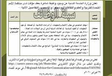 وزارة الخدمة المدنية(الاثنين 17 / 2 / 2020 ) وظيفة شاغرة ( اليونسكو )