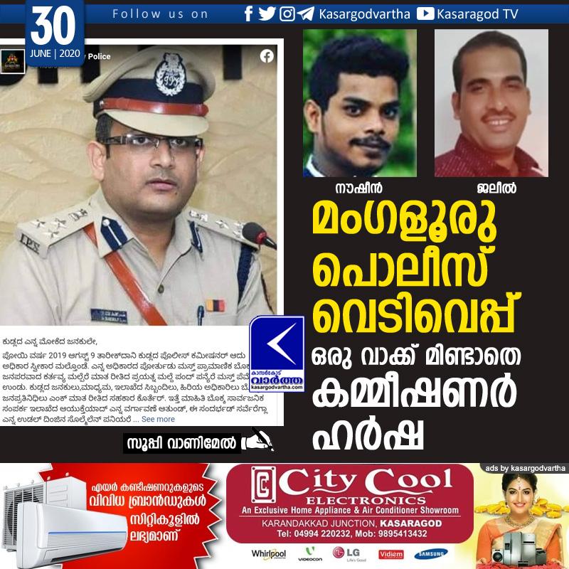 Mangalore, news, Karnataka, Police, Death, Mangaluru Police shoot; Commissioner Harsha not saying a word