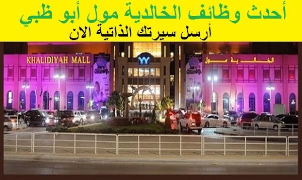 وظائف الخالدية مول أبو ظبي في الإمارات