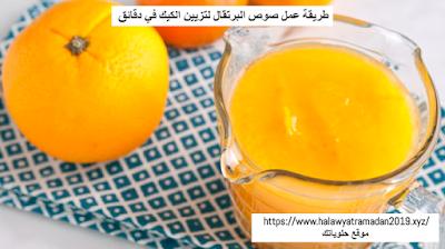 طريقة عمل صوص البرتقال لتزيين الكيك في دقائق