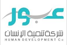 التوظيف الإلكتروني لشركة تنمية الإنسان عبور 2021