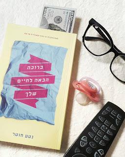 ביקורת ספר ברוכה הבאה לחיים שלך