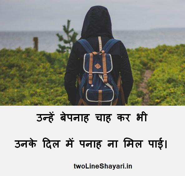 gam Shayari images, gam Shayari with images in hindi