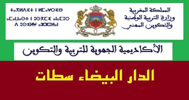 أكاديمية الدار البيضاء سطات:النتائج النهائية لمباراة التعليم بالتعاقد 2021/2020 نتائج الاختبار الشفوي ولوائح الانتظار