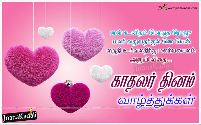 love quotes in Tamil, best love hd wallpapers with quotes in Tamil, Tamil Online Free Greetings