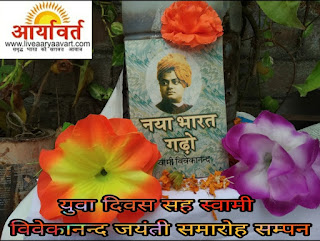 swami-vivekanand-anniversiry
