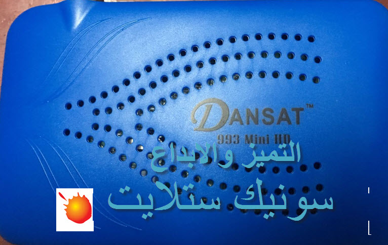حصرى فلاشة الاصلية DAN SAT 993 mini hd