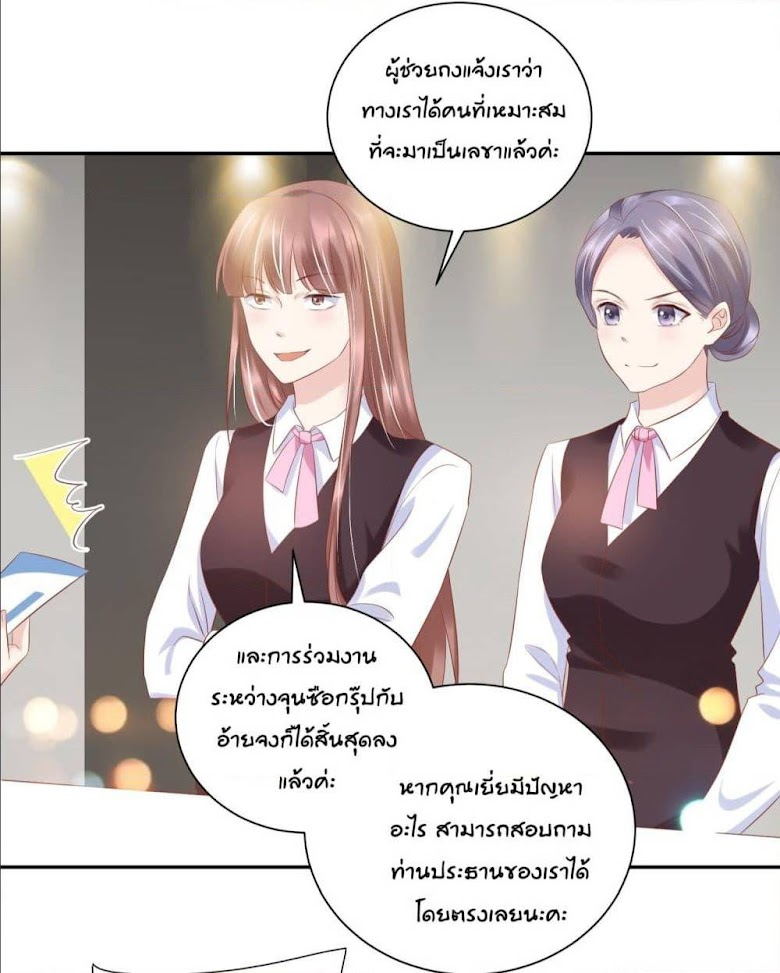 Contract Sweet Pet Don't Want To Run Away from Hot Mom - หน้า 13