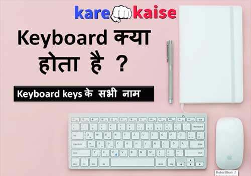 keyboard-ki-jankari-in-hindi-me