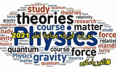 دورة اساسيات الفيزياء  AP Physics