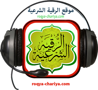 راديو الرقية الشرعية