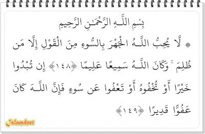 tulisan Arab dan terjemahannya dalam bahasa Indonesia lengkap dari ayat  Surah An-Nisa' Juz 6 Ayat 148-176 dan Artinya