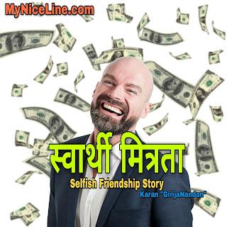Selfish Friendship Story in Hindi | Selfish Friends short story in hindi| स्वार्थी मित्र की कहानी, स्वार्थी मित्रता| मतलबी दोस्त की कहानी| the selfish boy story