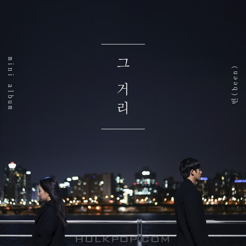 Been – 그 거리 – EP