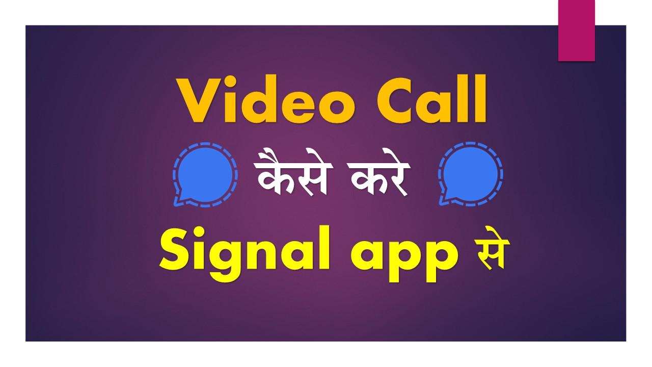 signal app me status kaise lagaye