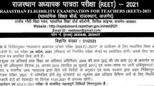 reet notification,rbse,reet,reet notification 2021,reet 2021,rajeduboard.rajasthan.gov.in reet2021,reet2021 rajasthan board,bser,rbse reet,reet level