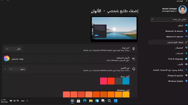 تفعيل الوضع المظلم في ويندوز 11 enable dark mode windows