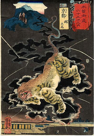 「京都 鵺 大尾」(「木曽街道六十九次」の内、歌川国芳画