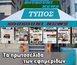 Κυριακάτικες εφημερίδες  21/06/2020