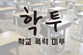 Conoce el 학투: el movimiento sobre el acoso escolar en Corea