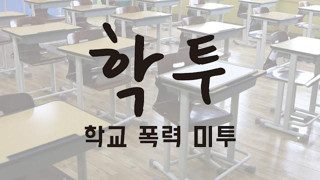 hatku acoso escolar corea de sur
