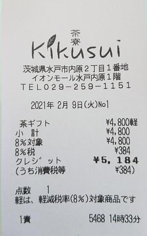 茶寮kikusui 水戸内原店 2021/2/9 のレシート