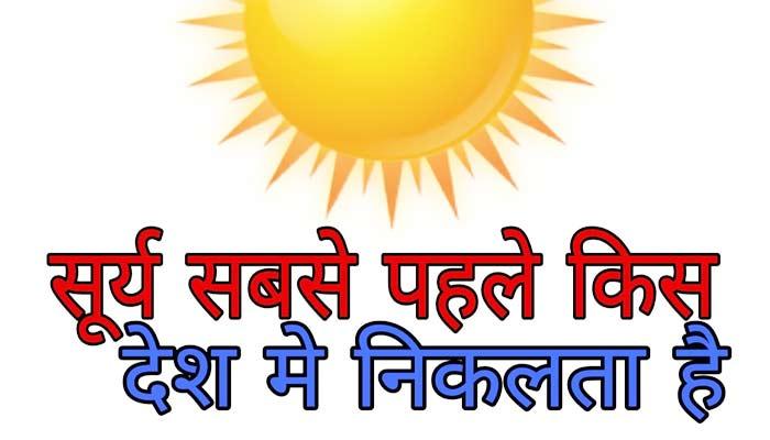 सूर्य सबसे पहले किस देश में निकलता है? Sabse Pahle Suraj Kaha Nikalta Hai