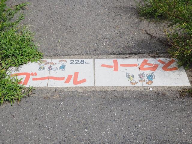 入間川自転車道 荒川 スタート ゴール